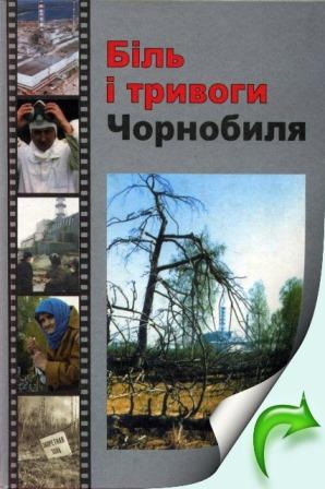 Бль тривоги Чорнобиля ст