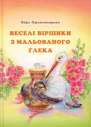 Правоторова В. Веселі віршики з мальованого глека