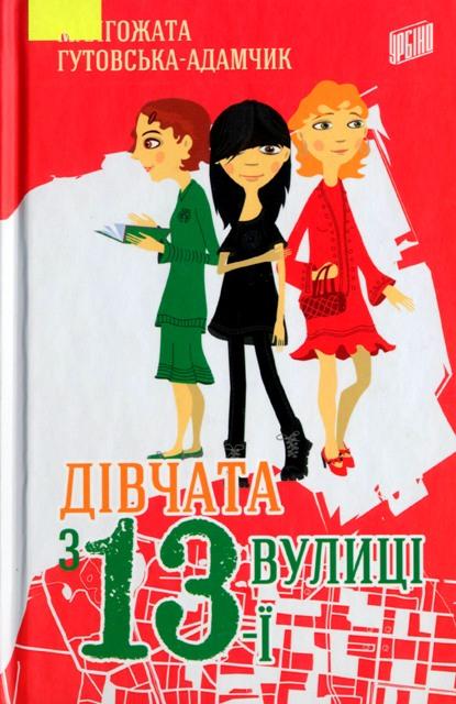 Гутовська-Адамчик. Дівчата з 13-ї вулиці