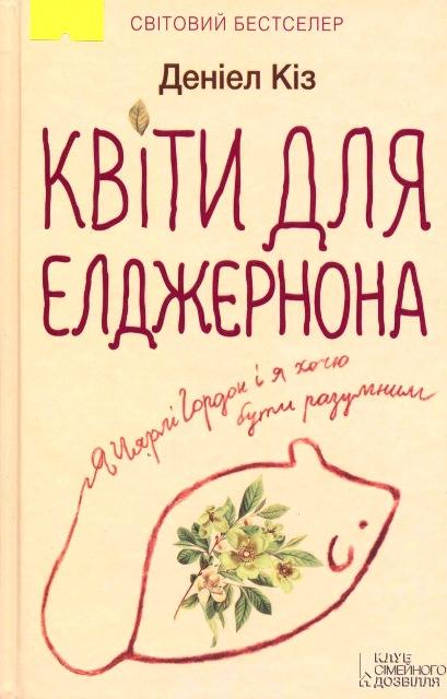 Кіз Д. Квіти для Елжернона