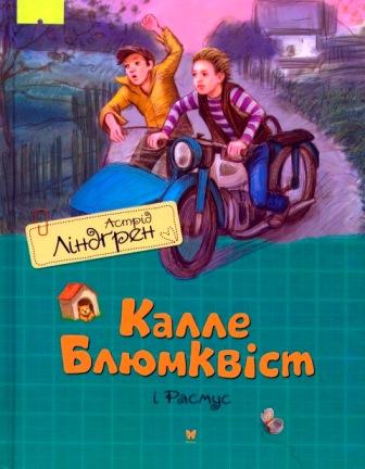Ліндґрен А. Калле Блюмквіст і Расмус