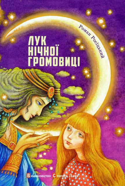 Росіцький Р. Лук нічної громовиці