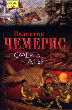 Чемерис В. Смерть Атея
