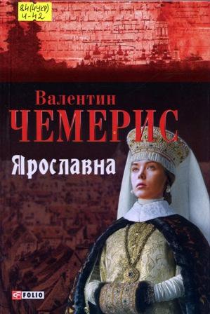 Чемерис В. Ярославна