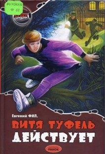 Фил Е. Витя Туфель