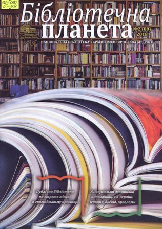 Бібліотечна планета