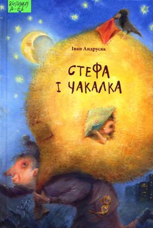 Андрусяк І. Стефа і Чакалка