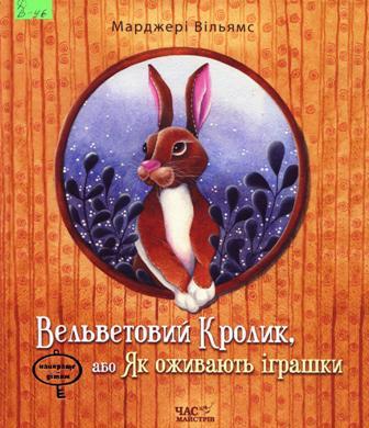 Вільямс М. Вельветовий кролик або Як оживають іграшки