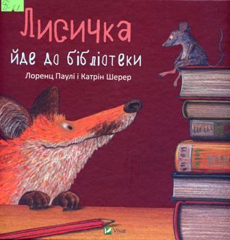 Паулі Л. Шерер К. Лисичка йде до бібліотеки