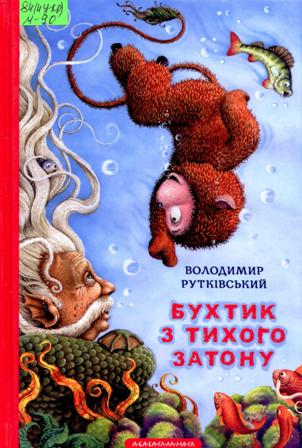 Рутківський В. Бухтик з Тихого затону