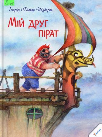 Шуберт І. Шуберт Д. Мій друг пірат
